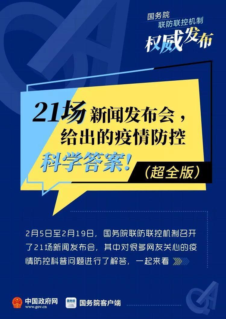 武汉助孕21场新闻发布会,给出的疫情防控科学答案!