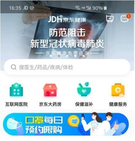 京东健康APP内测版已上线各大安卓应用商店