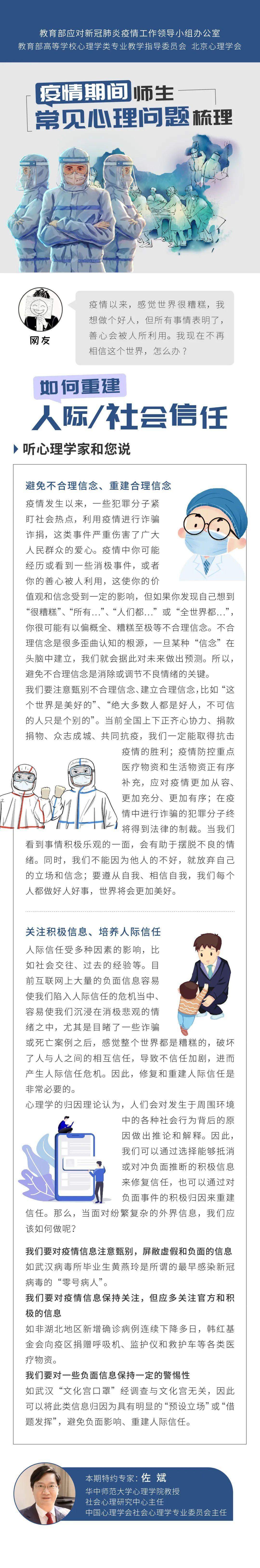 北京助孕疫情当下如何重建人际和社会信任?心理学教授为你讲解