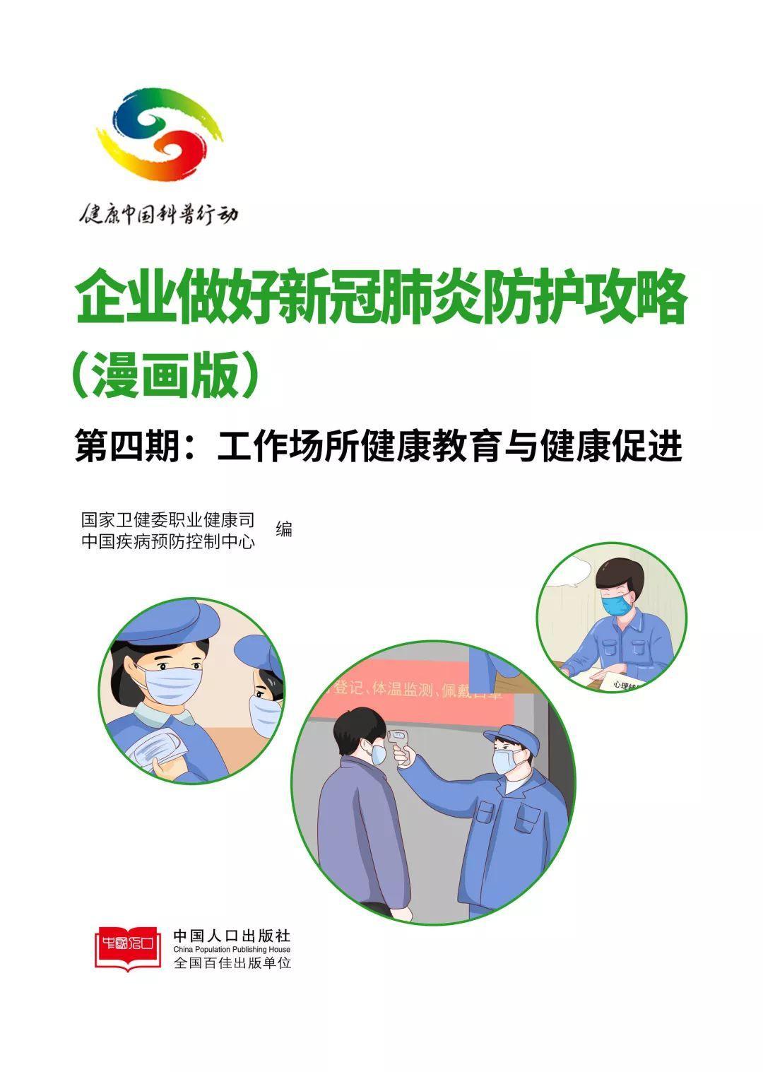 企业复工复产防护攻略之工作场所健康教深圳助孕育与健康促进