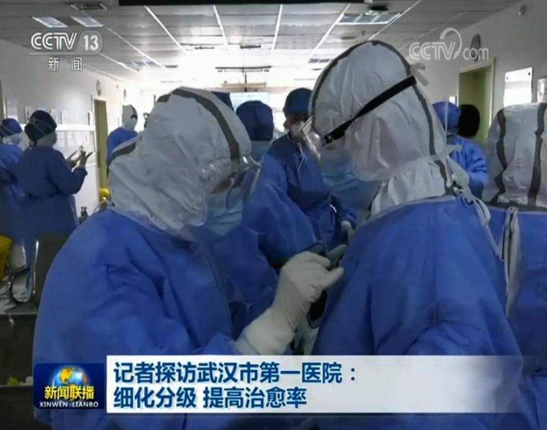 记者探访武汉市第一医院:细化分级 提高治愈率