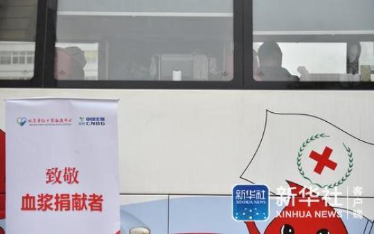 北京:两名新冠肺炎康复患者捐献血浆