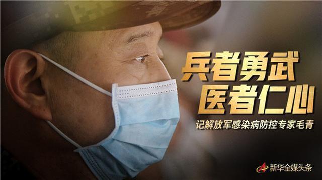 兵者勇武 医者仁心——记解放军感染病防控专家毛青