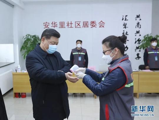 2月10日,习近平来到北京市朝阳区安贞街道安华里社区,了解基层一线疫情联防联控情况。