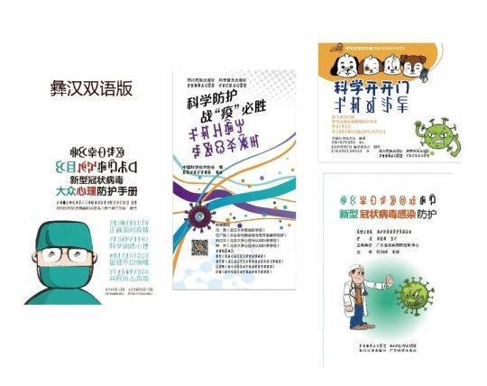彝汉双语版4种读物