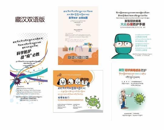 藏汉双语版5种读物