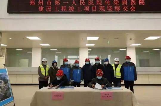 郑州市第一人民医院传染病医院建设工程综合楼竣工交付现场移交会