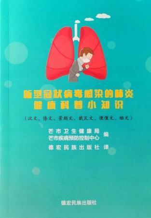 《新型冠状病毒感染的肺炎健康科普小知识》