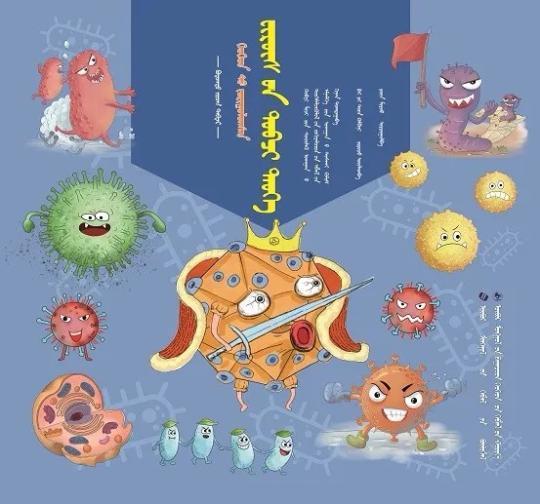 《写给孩子的病毒简史(彩绘本)》