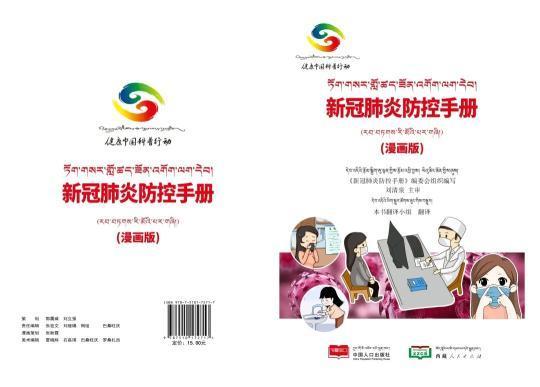 《新冠肺炎防控手册(漫画版)》(藏汉对照)