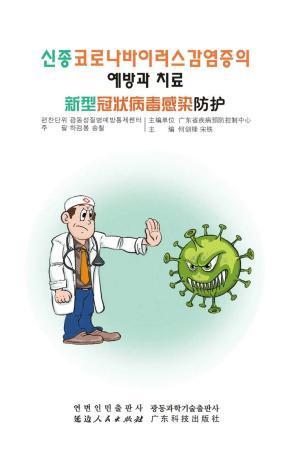 《新型冠状病毒感染防护》(朝鲜文汉文双语版)