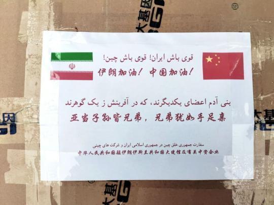 (图片来自中国驻伊朗大使馆官网)