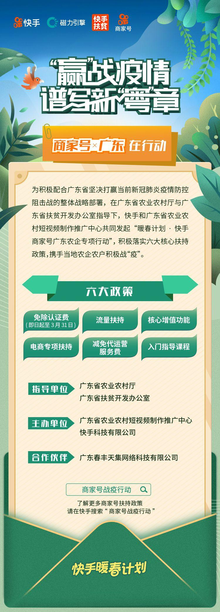 """""""暖春""""已至:快手商家号广东专项行动,奏响助农扶贫新""""粤""""章-阳光在线"""