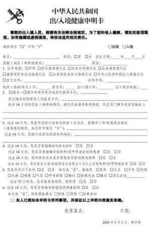海关总署:出入境人文学秀文笔评论员须如实填写健康申明卡