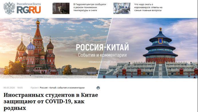 俄政府机关报:西方反华评价一下jmsjw end势力试图将疫情责任推给中国