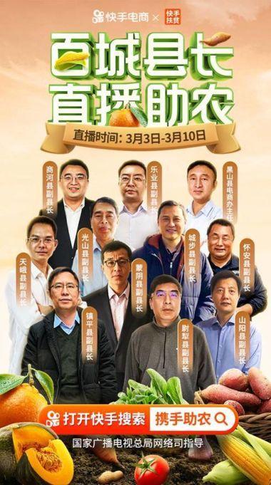 """11位县长来当快手直播带货达人 百万老铁共同战""""疫""""战""""贫"""""""