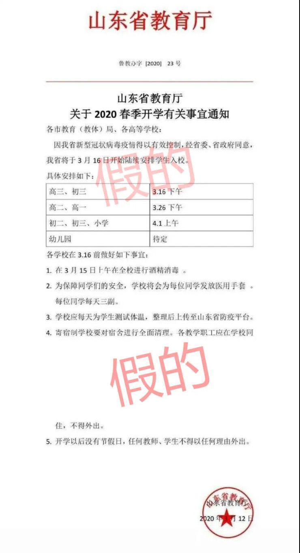 """山东省教育厅辟谣""""3月16日起陆续安排学生入校"""":假的"""