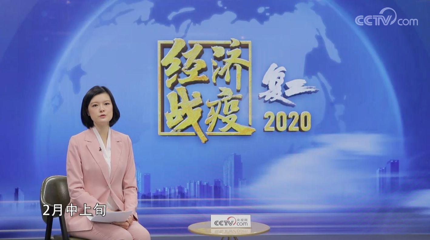 """""""云录制""""节目《经济战疫·复工》:战疫最前沿的硬核中国装备"""