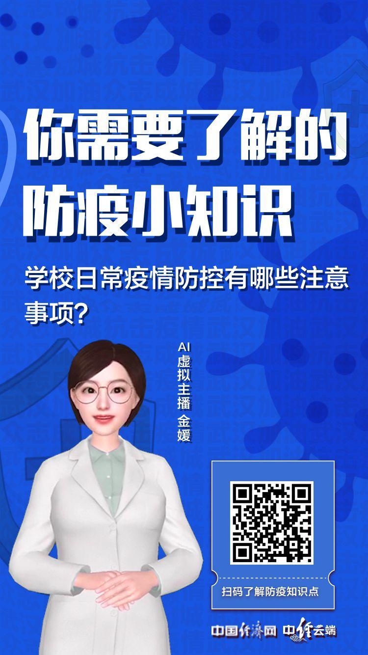 学校日常疫情防控有南京助孕哪些注意事项?