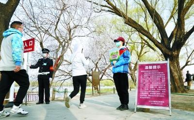 公园游客增多莫忘防护 专家:拍照不扎堆人多戴
