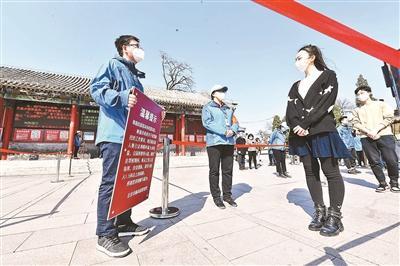 五家北京市属公园周末启动全园限流 执行预约购票