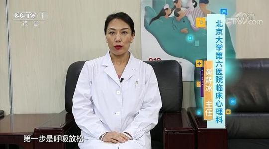 【快看·健康】两个放松法 北京助孕帮您缓解紧张焦虑情绪!
