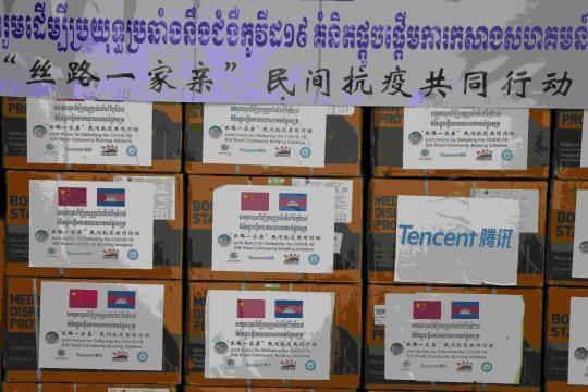 """中国和平发展基金会向柬捐赠助抗""""疫"""""""