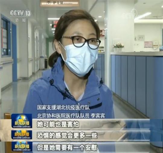 李宾宾:在ICU里我就是患者的依靠