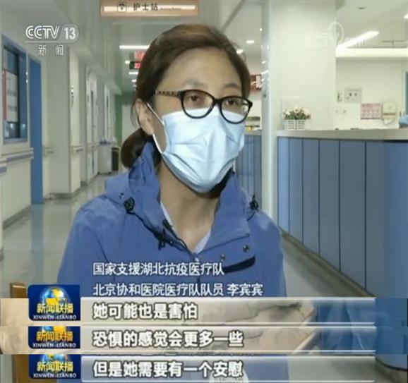 李宾宾:在ICU里 我就是患者的依靠