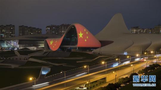 (国际)(1)巴库阿利耶夫中央点亮五星红旗为中国抗疫添油