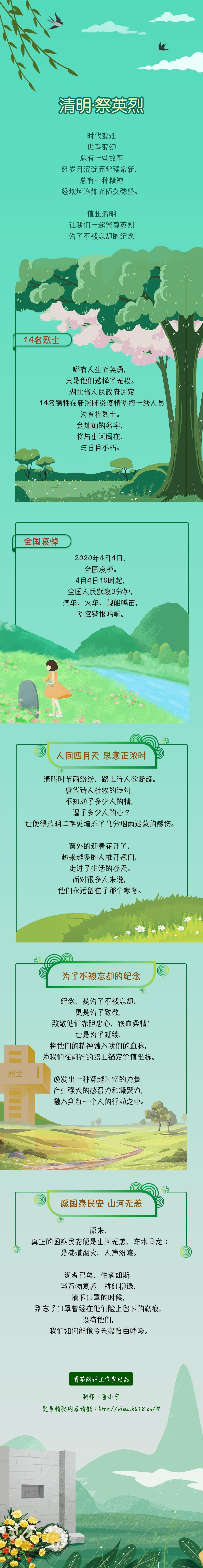 【图说】清明·祭英烈:愿国泰民安 山河无恙