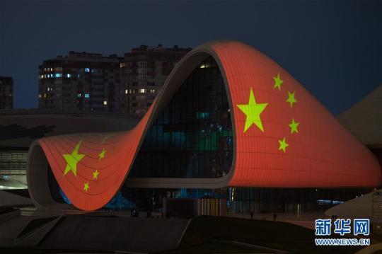 (国际)(2)巴库阿利耶夫中央点亮五星红旗为中国抗疫添油
