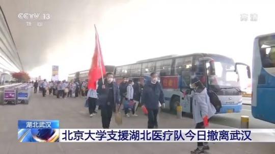 高德娱乐:北京大学支援湖北医疗队今日撤离武