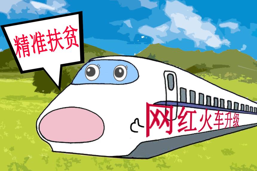 """西安网漫评:扶贫慢火车""""升级"""",满载温情开往春天"""