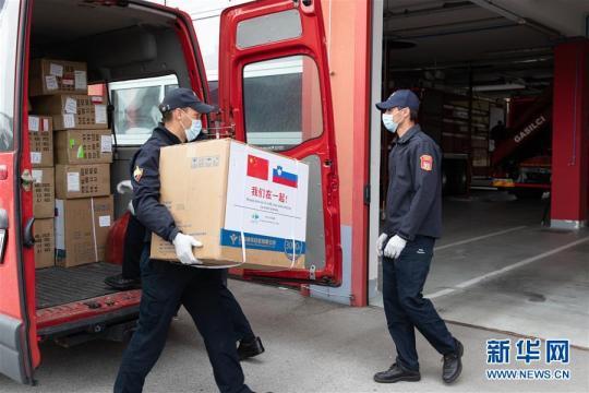 (国际疫情)(4)斯洛文尼亚举行中国捐赠抗疫物资交接仪式
