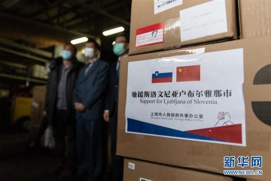 (国际疫情)(2)斯洛文尼亚举行中国捐赠抗疫物资交接仪式