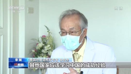 泰国医学行家:中国抗疫经验值得各国学习