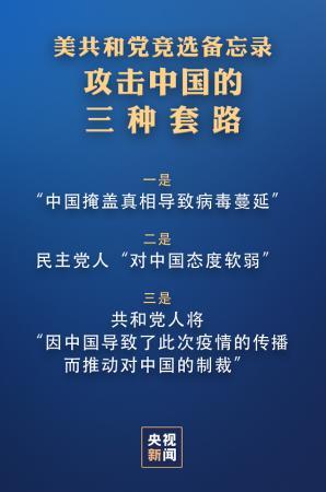 """""""只要被问及病毒,就进攻中国"""" 美共和党为""""甩锅""""遮羞布都不要了吗?"""