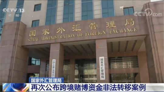 国家外汇管理局:再次公布跨境赌博资金非法转移案例
