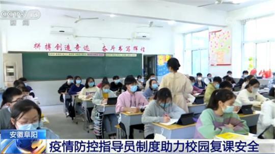 生產生活逐步恢復 各地中小學陸續返校復課