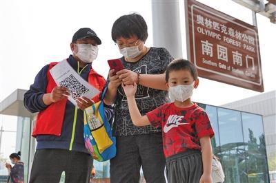 北京全市公园五一假期限流开放
