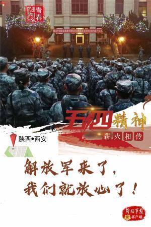 """中国军人的""""青春之花"""",在人民最需要的地方绽放"""