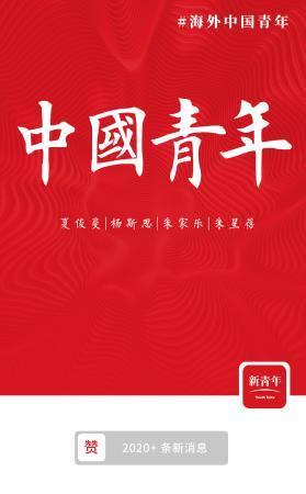 @海外中国青年:前方是世界,后方是祖国
