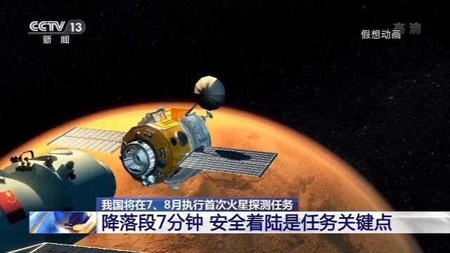 """中國科學院院士包為民:""""天問一號""""火星探測器將進行11次飛行任務"""