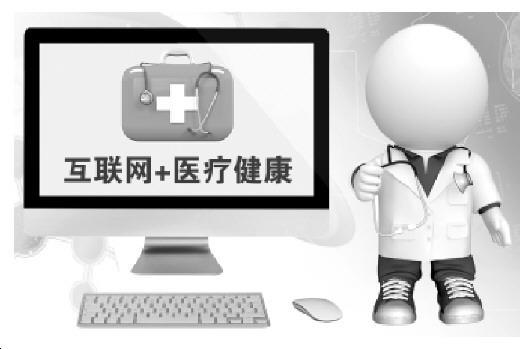 周松勃代表呼吁尽快建立网上医院立法明确相关责任