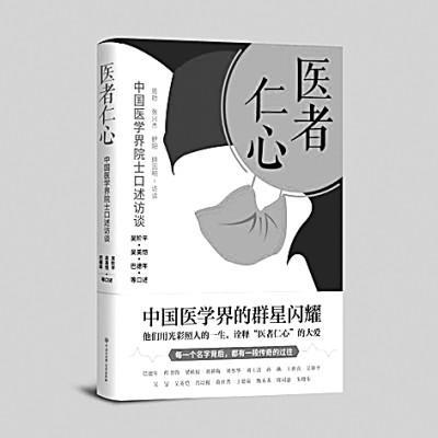 诠释医者仁心的大爱——中国医学界院士口述实录