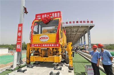 京雄城際鐵路河北段下月底完成全線鋪軌