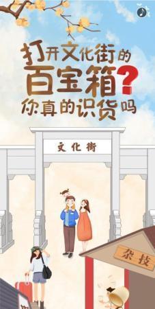 """文化和自然遗产日:非遗文化街""""云端""""等你来鉴宝"""
