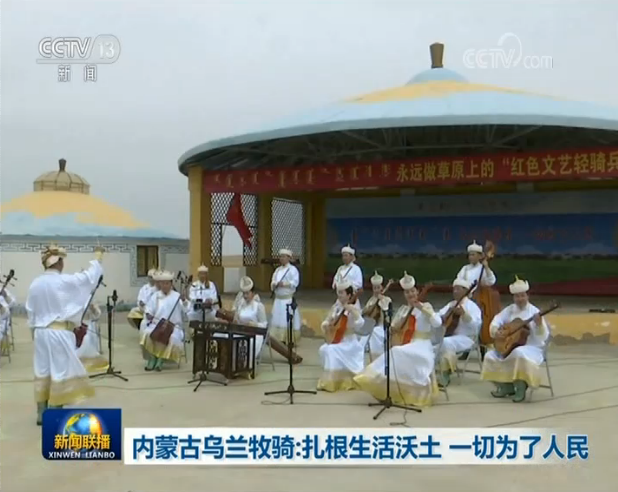 内蒙古乌兰牧骑:扎根生活沃土 一切为了人民