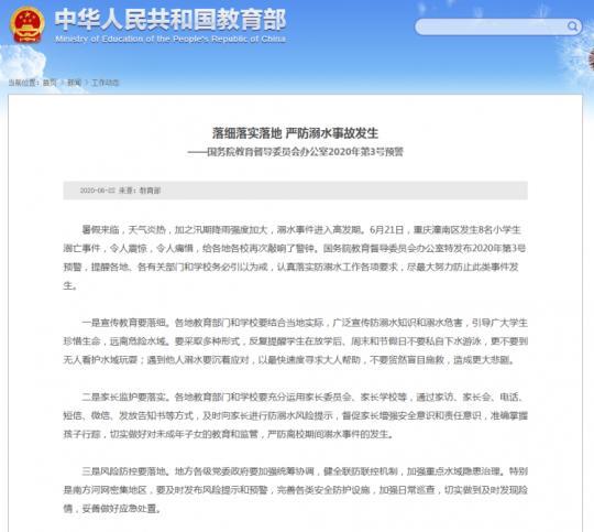 国务院紧急发布2020年第3号令